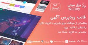 قالب دایرکتوری ویل سیتی | wilcity + فیلم آموزشی کامل به زبان فارسی و اختصاصی