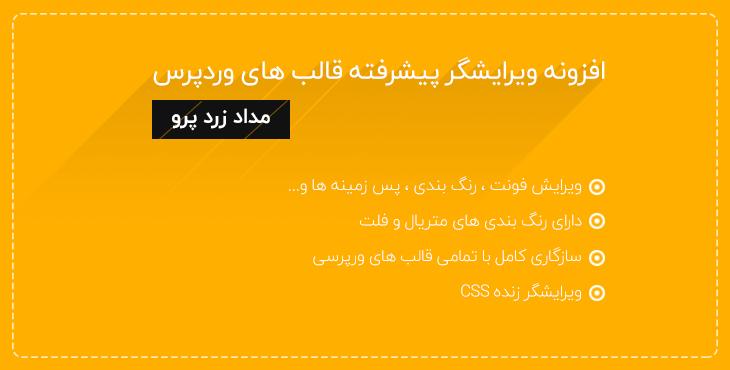 افزونه وردپرس مداد زرد | نسخه فارسی | Yellow Pencil Plugin