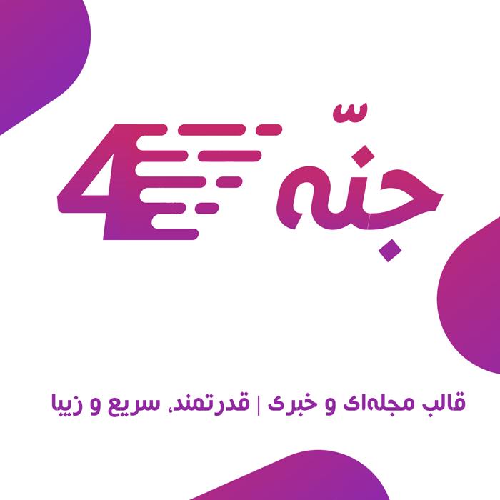 قالب وردپرس خبری جنه | Jannah wordpress theme