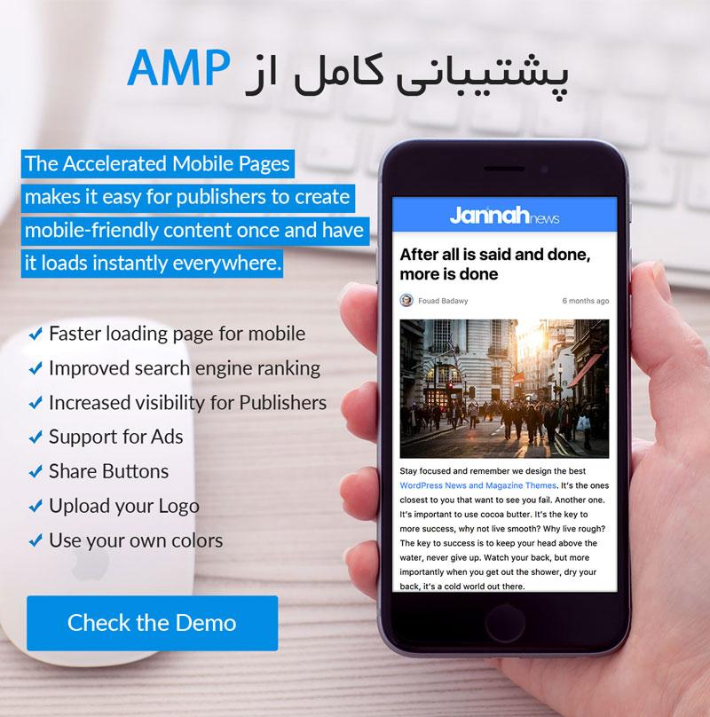 پشتیبانی AMP | قالب خبری جنه