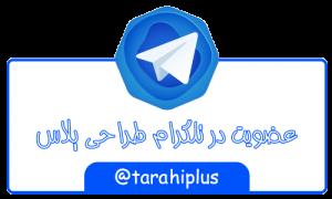 تلگرام طراحی پلاس