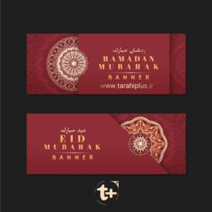 بنر تبریک رمضان 001