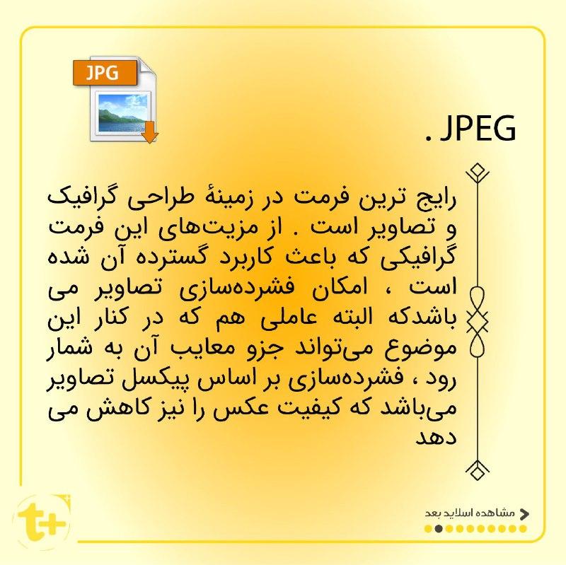 فایل JPEG چیست؟