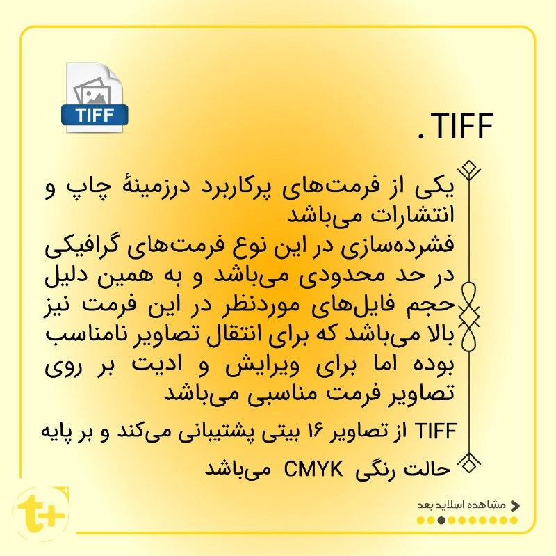 فایل tiff چیست؟