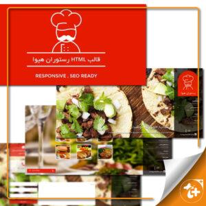 قالب html رستوران هيوا (ریسپانسیو)