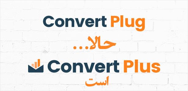 افزونه پاپ آپ کانورت پلاس | افزونه ConvertPlug پرمیوم | ConvertPlug Popup wordpress plugin
