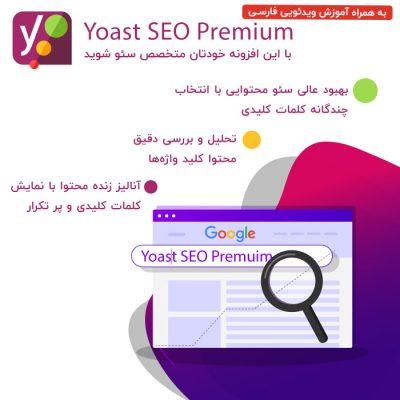 سئوی وردپرس Yoast پرمیوم | افزونه یواست سئو | Yoast SEO Premium 15.2.1