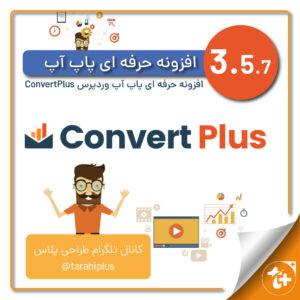 افزونه پاپ آپ کانورت پلاس | افزونهConvertPlug پرمیوم | ConvertPlug Popup wordpress plugin