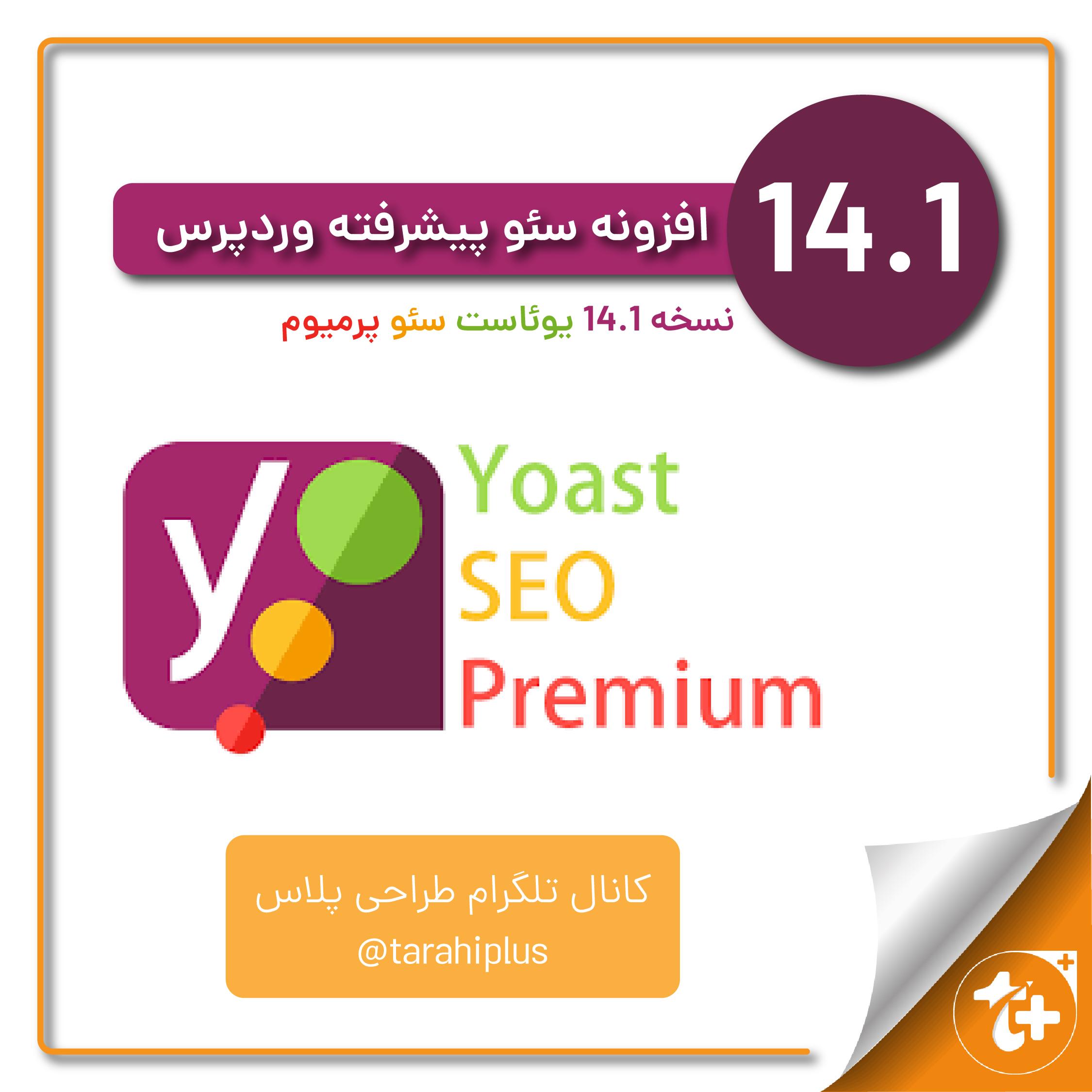 سئوی وردپرس Yoast پرمیوم | افزونه یواست سئو | Yoast SEO Premium 14.4.1