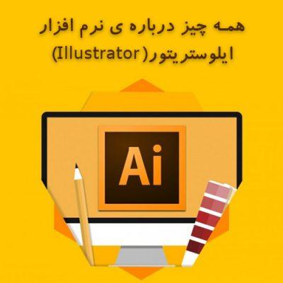 همه چیز درباره ی نرم افزار ایلوستریتور(Illustrator)