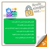 افزونه گواهینامه امنیتی SSL وردپرس   نصب ssl روی وردپرس   Really Simple SSL Pro