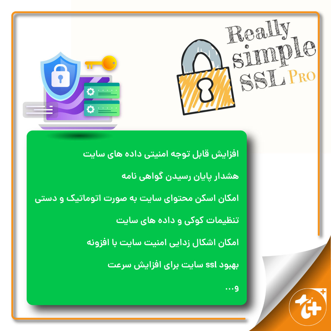 افزونه گواهینامه امنیتی SSL وردپرس | نصب ssl روی وردپرس | Really Simple SSL Pro