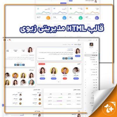قالب HTML مدیریتی زیوی | قالب HTML زیوی