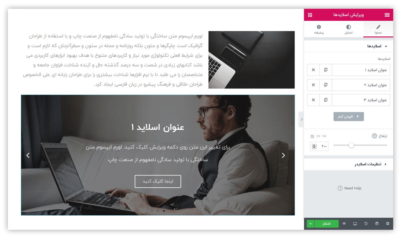 ساخت صفحه بدون نیاز به دانش کدنویسی در افزونه المنتور