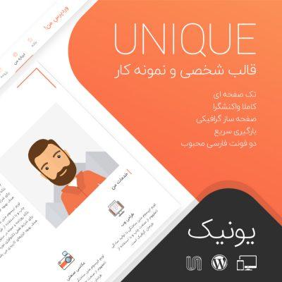 قالب وردپرس شخصی و تک صفحه ای یونیک | Resume, CV, vCard & Portfolio