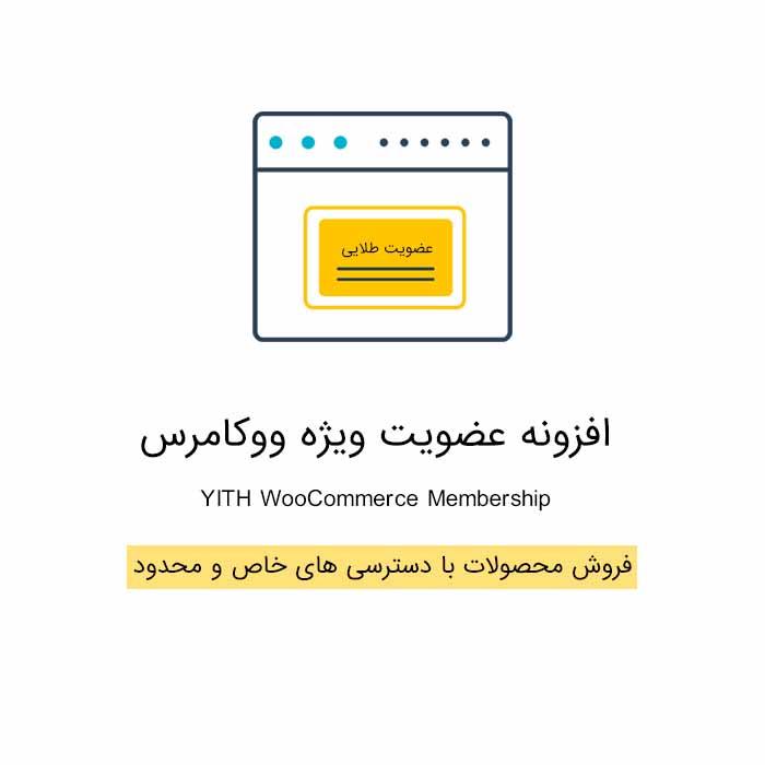 افزونه عضویت ویژه ووکامرس | WooCommerce Membership