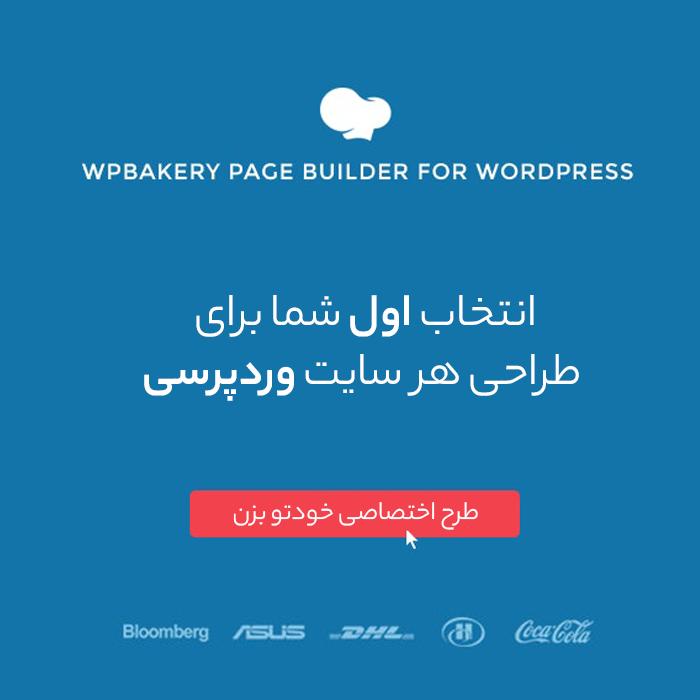 افزونه ویژوال کامپوزر فارسی نسخه اورجینال   Wpbakery Page Builder (visual composer)