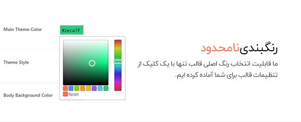 قالب وردپرس شخصی و تک صفحه ای یونیک دارای گستره رنگی بالا