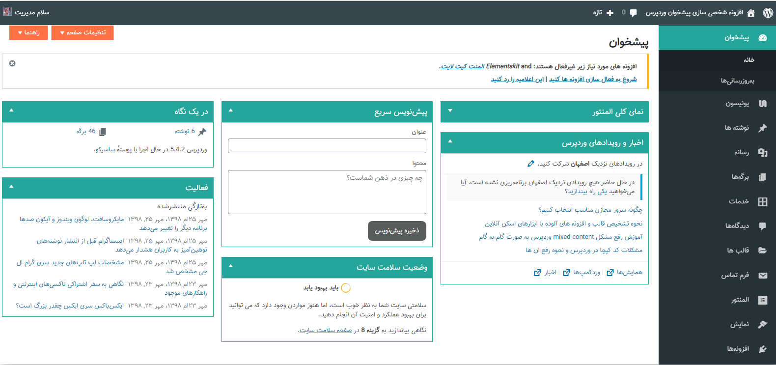 افزونه شخصی سازی پیشخوان وردپرس + صفحه ورود | Everest Admin Theme