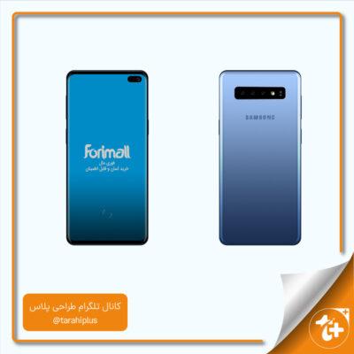 موکاپ تلفن همراه samsung s10