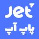 افزونه JetPopup   افزونه جت پاپ آپ   افزونه وردپرس JetPopup