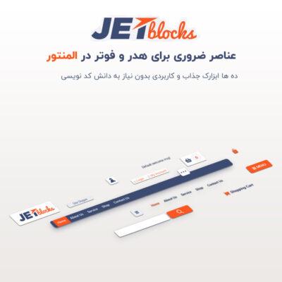 افزونه المنتور جت بلاک | JetBlock