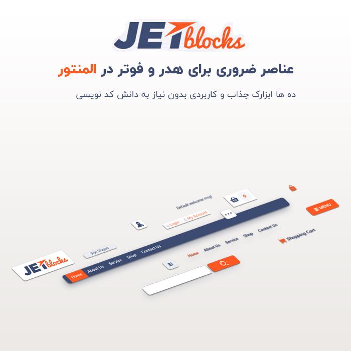 افزونه المنتور جت بلاک   JetBlock
