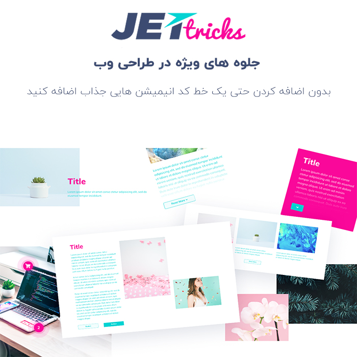 افزونه جت تریکس | JetTricks | افکت های مدرن در طراحی صفحات المنتور