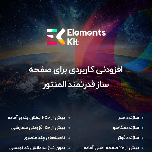 افزونه Elements kit | افزودنی المنتور – المنت کیت المنتور