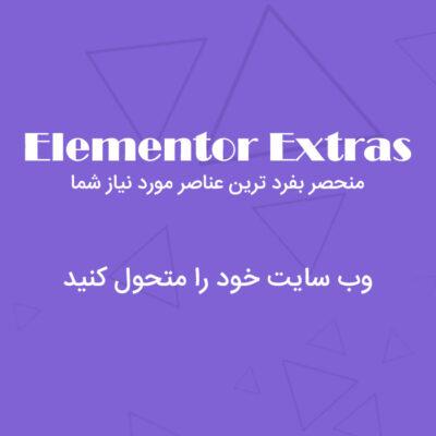 افزونه المنتور اکسترا | پلاگین elementor extras