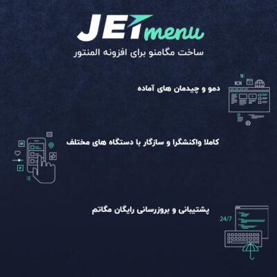 افزونه جت منو | JetMenu