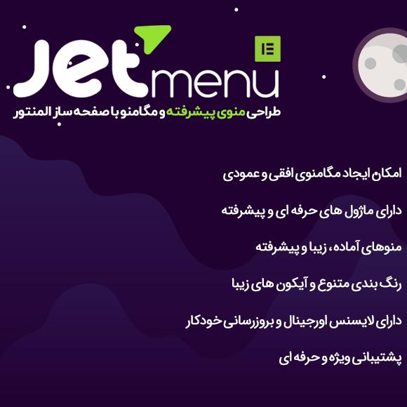 افزونه جت منو   JetMenu