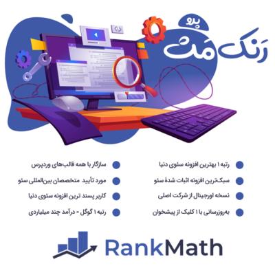 افزونه سئو رنک مث پرو – افزونه Rank Math Pro