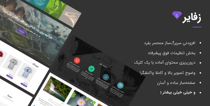 قالب زفایر وردپرس | قالب zephyr نسخه 7.13 اولین بار در ایران