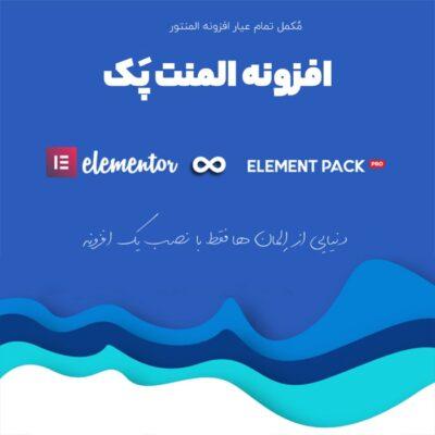 افزونه المنت پک | Element Pack |حرفه ای ترین افزودنی برای المنتور